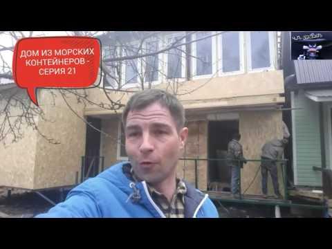 видео: ДОМ ИЗ МОРСКИХ КОНТЕЙНЕРОВ -21 (ВХОДНАЯ ГРУППА, обзор)