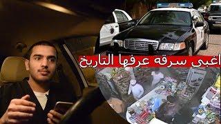 هجيت من الدوريات واطلقوا علي !! - كيف تصدم ولا احد يدري ؟؟!