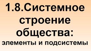 1.8. Системное строение общества: элементы и подсистемы