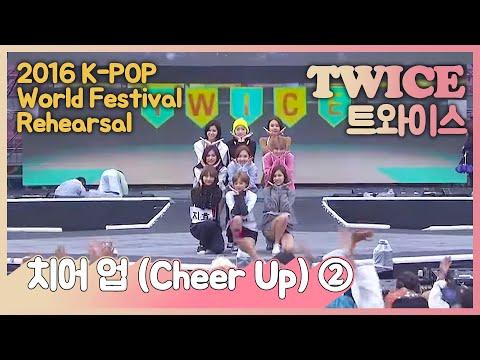 [2016 K-POP World Festival] Rehearsal - 트와이스(Twice), 치어업(Cheer Up) ② (2016.09.30,금)