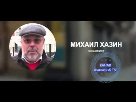 Михаил Хазин Сибирью за Сирию будем платить! (4.10.15)