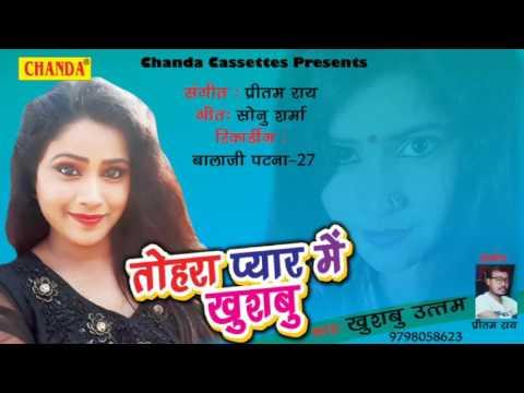 तोहरा प्यार में खुशबू || पगलाने वाली है ||  Khushboo Uttam || Bhojpuri Song