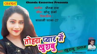तोहरा प्यार में खुशबू    पगलाने वाली है     Khushboo Uttam    Bhojpuri Song