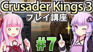 【CK3初心者向け】ゆかりんと茜ちゃんのCrusader Kings 3プレイ講座 #7