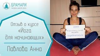Отзыв о курсе «Йога для похудения».  Анна Павлова.