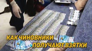 коррупция в Казахстане. Как чиновники получают взятки. Подборка-2019