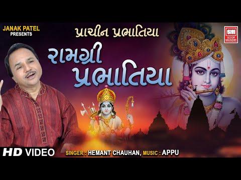 рккрлНрк░рк╛ркЪрлАрки рккрлНрк░ркнрк╛ркдрк┐ркпрк╛ I Ramagri Prabhatiya I Full Album I Ram Krishna Bhajan I Hemant Chauhan