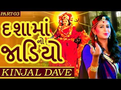 Kinjal Dave 2017 Latest | Dasha Maa No Jadiyo - 03 | Full Video | Non Stop | Gujarati DJ Mix Songs