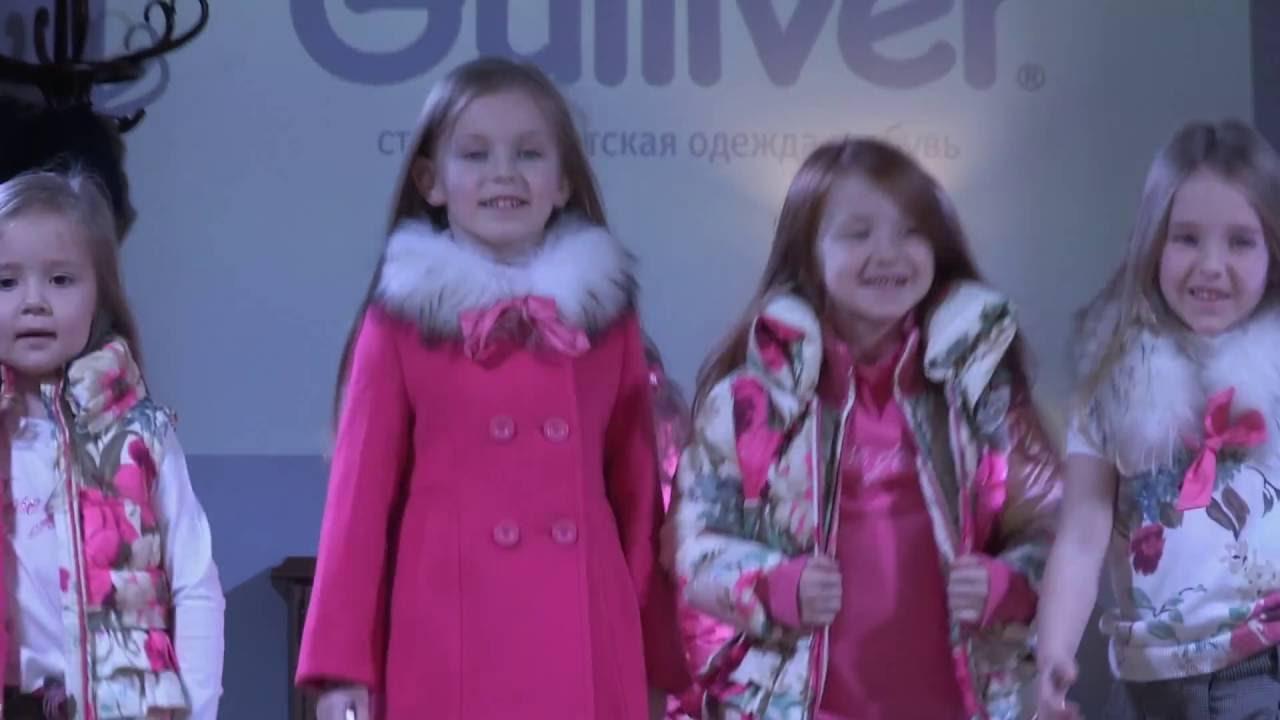 гулливер детская одежда - YouTube