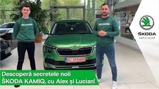 Alex și Lucian îți dezvăluie secretele noii ŠKODA KAMIQ!