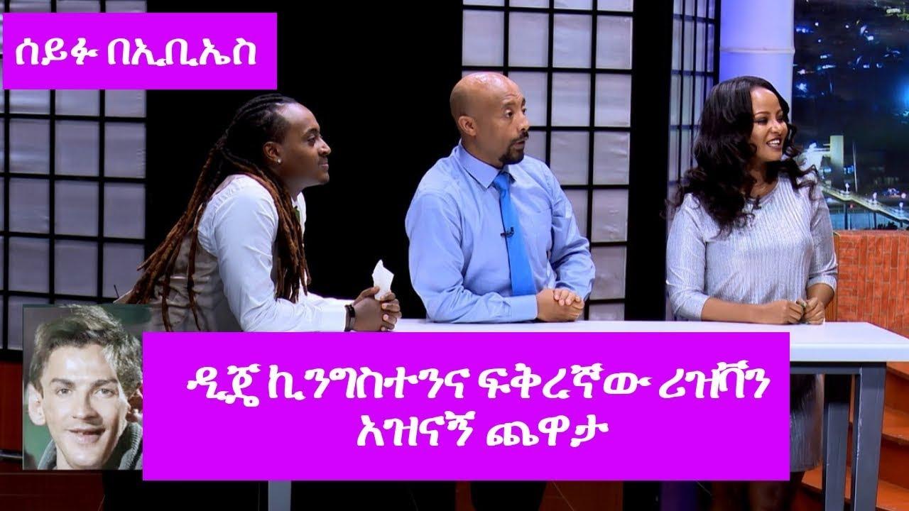 Seifu on EBS: ዲጄ ኪንግስተንና ፍቅረኛው ሪዝቫን  አዝናኝ ጨዋታ