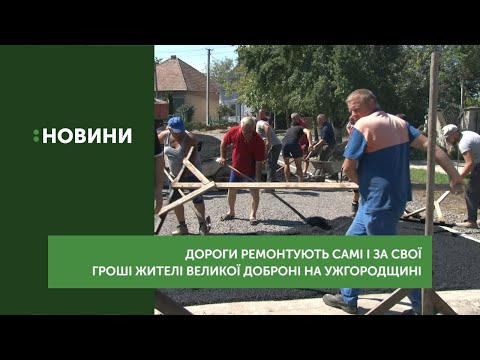 Дороги ремонтують самі і за свої гроші жителі Великої Доброні на Ужгородщині
