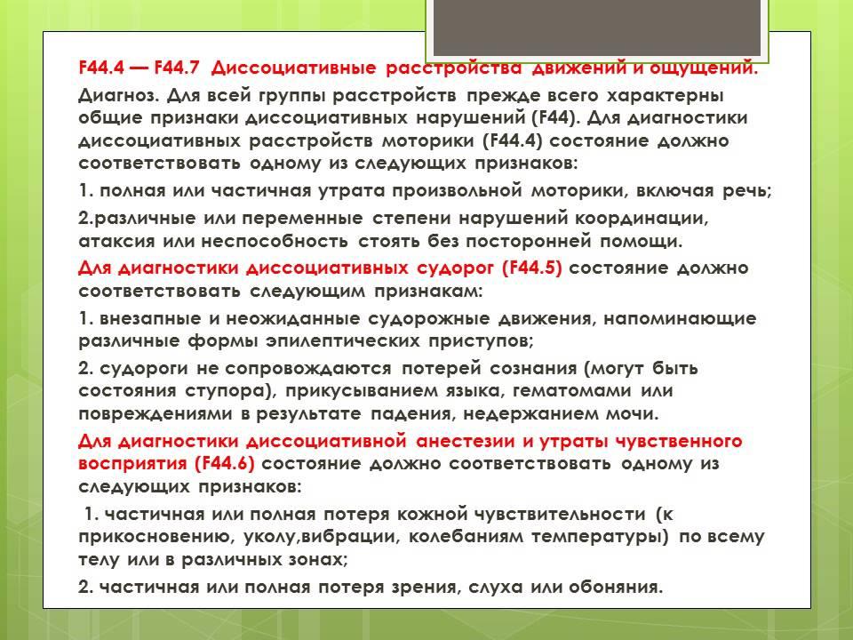 f Диссоциативные конверсионные расстройства Лекции психиатрия  f44 Диссоциативные конверсионные расстройства Лекции психиатрия для врачей общей практики