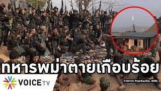 Overview-พม่าพ่ายคะฉิ่นยับ วันเดียวดับเป็นร้อย รถทหารโดนระเบิด อีกค่ายถูกถล่ม อ่องลายส่อบุกกะเหรี่ยง