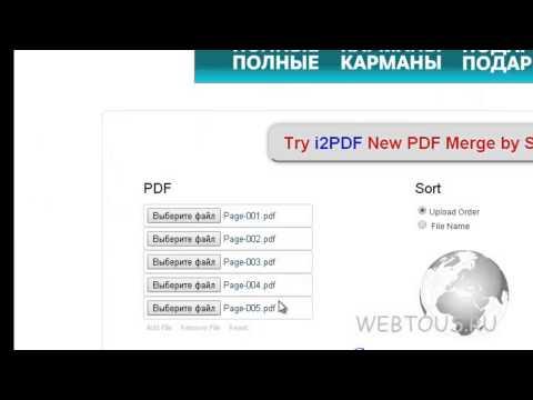 объединить Pdf файлы в один Foxit Reader - фото 11
