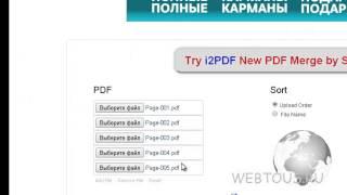 Как объединить (слить) несколько PDF файлов в один