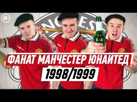 ФАНАТ МАНЧЕСТЕР ЮНАЙТЕД В СЕЗОНЕ 1998/1999