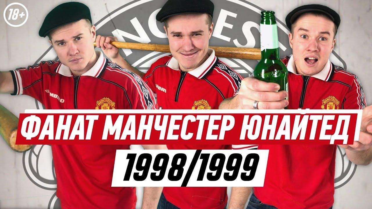 Арсенал манчестер юнайтед 1998 1999 2 3 видео