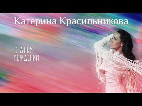 Катерина Красильникова - С Днём Рождения
