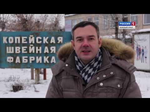 """Тур выходного дня"": Копейск"