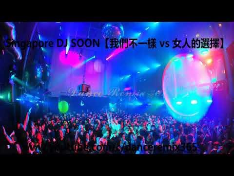 DANCE REMIX 365 - Singapore DJ SOON【我們不一樣 vs 女人的選擇】