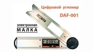 Цифровой угломер DAF-001 малка DIGITAL ANGLE FINDER
