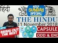 11 November 2018 The Hindu Newspaper Analysis in Hindi (हिंदी में) - News Current Affairs Today IQ