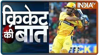 Cricket Ki Baat: 41 दिन बाद MS Dhoni की वापसी, पहली मैच में ही होगी Rohit-Virat से सीधी टक्कर