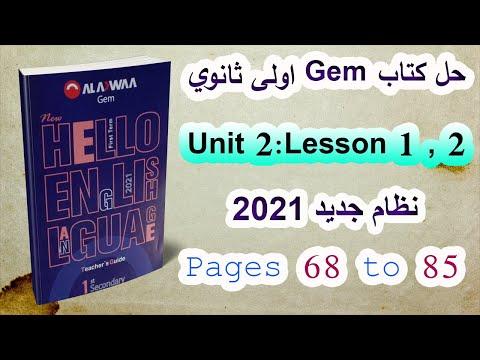 حل كتاب جيم اولى ثانوي 2021 الوحدة التانية  الجزء الاول -- [ Unit 2 lesson 1 , 2 ]