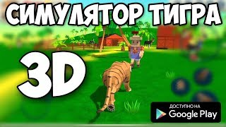 НОВЫЙ СИМУЛЯТОР ТИГРА 3Д 3D НА АНДРОИД ОБЗОР TIGER SIMULATOR ANDROID GAMEPLAY TIGER 3D FOR ANDROID