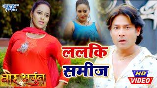 #VIDEO - ललकि समीज I #Alok Kumar, Antra SIngh Priyanka I Lalki Samij I 2020 Veer Arjun Movie Song