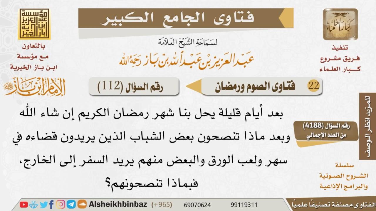 نصيحتكم لمن يستغل رمضان في السهر واللعب وغيره للإمام ابن باز Youtube