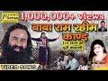 BIRHA NITU RAJ 9935382718 VIDEO बाबा राम रहीम कांड