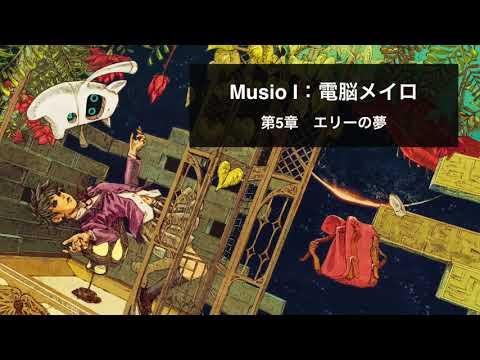 【神田沙也加主演】『Musio I:電脳メイロ』第5章 ※期間限定公開中