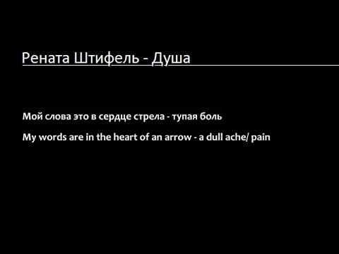 Рената Штифель - Душа / Я живу для тебя (Lyrics & English Subtitles)