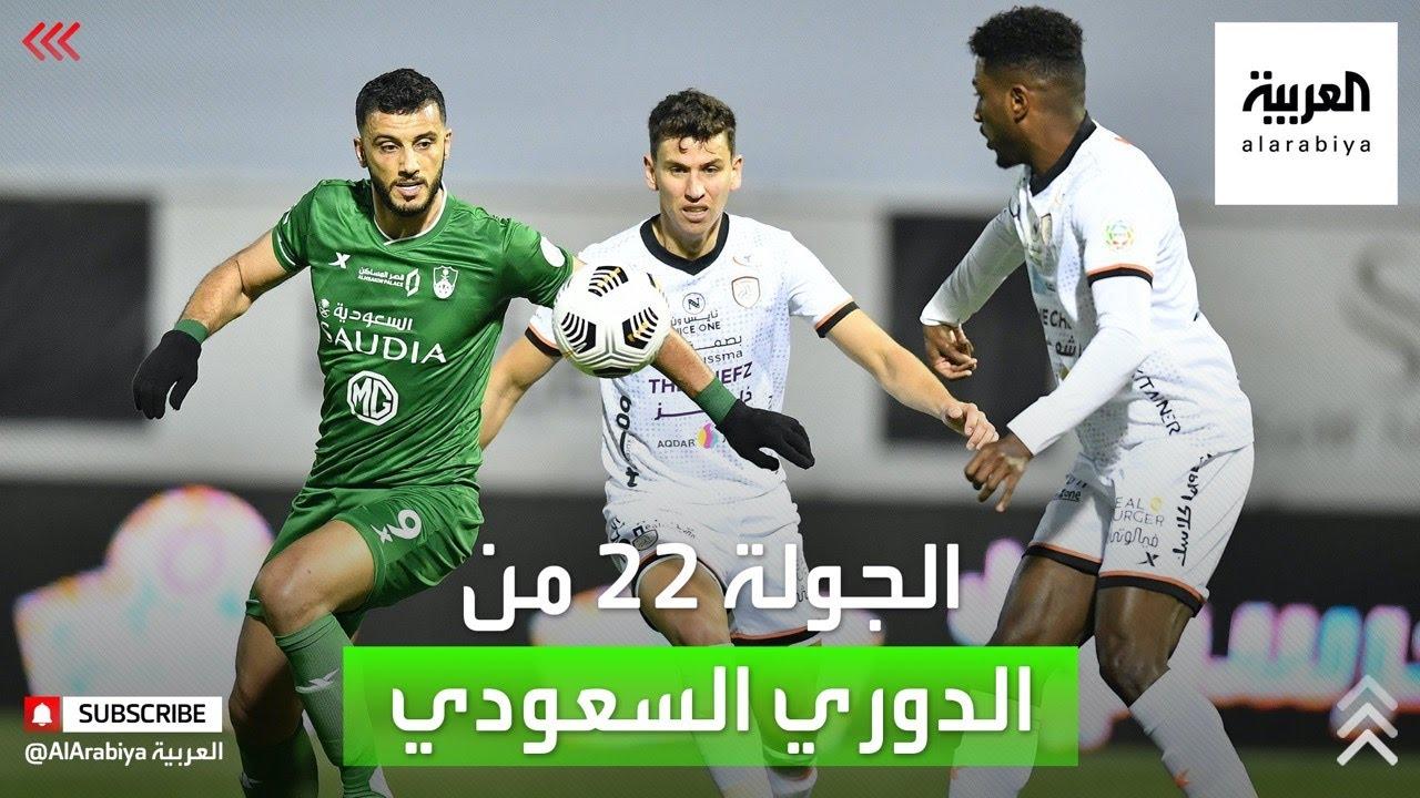 أبرز مشاهد الجولة 22 من الدوري السعودي  - نشر قبل 4 ساعة