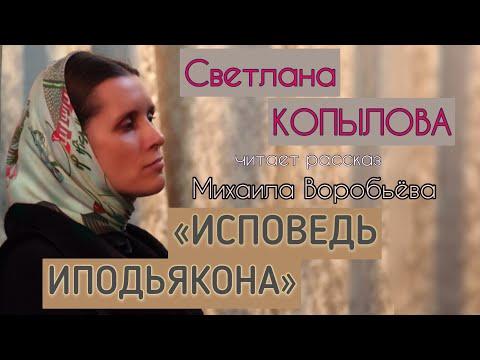 «ИСПОВЕДЬ ИПОДЬЯКОНА» Светлана Копылова читает рассказ священника Михаила Воробьева