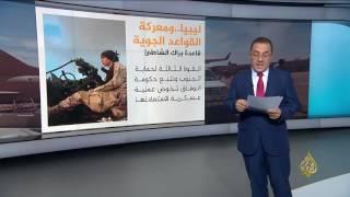ليبيا ومعركة القواعد الجوية