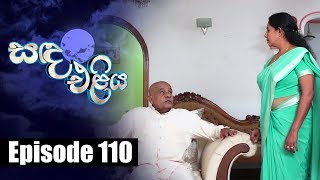 Sanda Eliya - සඳ එළිය Episode 110 | 22 - 08 - 2018 | Siyatha TV Thumbnail