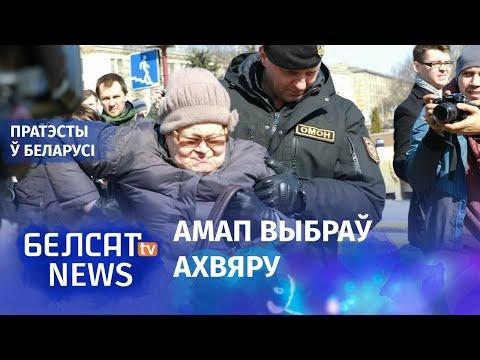 АМАП арыштаваў бабульку на Дні Волі |ОМОН арестовал бабушку на День Воли