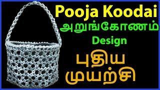 Tamil-Mini Poojai Koodai Arungonam design Tutorial   Hexagonal Plastic wire Pooja basket  beginners