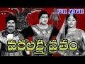 Varalakshmi Vratam Full Length Telugu Moive || DVD Rip