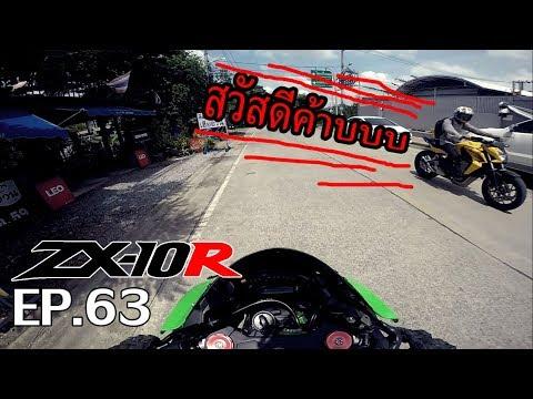 ZX10R EP.63 - เอารถไปลบโค้ด33 zx10r ที่ศูนย์ kawasaki