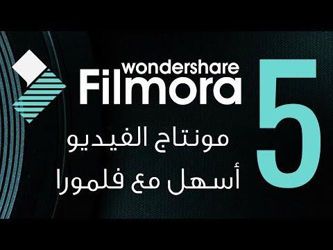 المحاضرة الخامسة :: مونتاج الفيديو أسهل مع برنامج فلمورا :: Wondershare Filmora