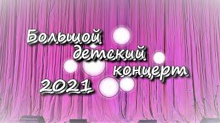 Большой детский концерт 2021