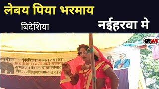 lebay piya bharmay nihrwa me'Bidesiya-bidesiya jhankar party dostpur