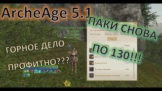 ArcheAge 5.1_Способ заробітку голди #3(ГІРНИЧА СПРАВА)