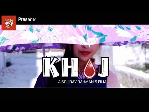 Khoj (2018) | খোজঁ | Bangla Shortfilm | Vaberdheki | Sourav Rahman