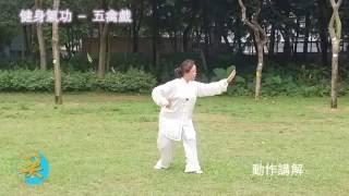 徐鈿英師傅 網上教學 (五禽戲)  第四式 猿 戲 ・Online teaching Qigong Wuqinxi