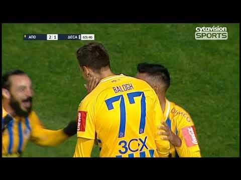 ΒΙΝΤΕΟ: ΑΠΟΕΛ 2-1 ΔΟΞΑ (Coca-Cola Cup)